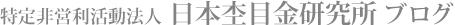 杢目金、木目金(もくめがね)に関する特定非営利活動法人 日本杢目金研究所
